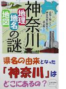 神奈川「地理・地名・地図」の謎 意外と知らない神奈川県の歴史を読み解く!