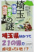 埼玉「地理・地名・地図」の謎 意外と知らない埼玉県の歴史を読み解く!
