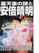 裏天皇の謎と安倍晴明 陰陽道の呪法によって仕組まれた日本の王統「天の帝」と「土の帝」 (MU SUPER MYSTERY BOOKS)(ムー・スーパーミステリー・ブックス)