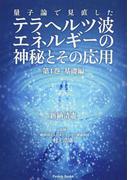 量子論で見直したテラヘルツ波エネルギーの神秘とその応用 第1巻 基礎編 (Parade Books)