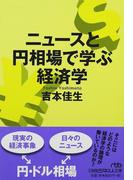 ニュースと円相場で学ぶ経済学 (日経ビジネス人文庫)(日経ビジネス人文庫)