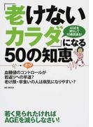 「老けないカラダ」になる50の知恵 AGEを減らして10歳若返る! (MS MOOK)(MS MOOK)