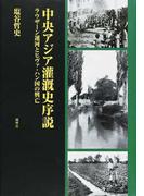 中央アジア灌漑史序説 ラウザーン運河とヒヴァ・ハン国の興亡
