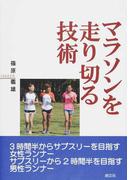マラソンを走り切る技術 3時間半からサブスリーを目指す女性ランナー サブスリーから2時間半を目指す男性ランナー