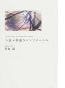 小説・秒速5センチメートル A chain of short stories about their distance (ダ・ヴィンチブックス)