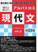 東大理3・司法試験合格の著者が教える「満点を取る!!!」アルバトロス現代文 改訂3版 (YELL books)