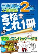 日商簿記2級工業簿記合格これ1冊