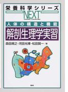 解剖生理学実習 人体の構造と機能 (栄養科学シリーズNEXT)(栄養科学シリーズNEXT)