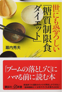 世にも恐ろしい「糖質制限食ダイエット」 (講談社+α新書)(講談社+α新書)