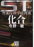 ST化合エピソード0 序章 (講談社文庫 ST警視庁科学特捜班)(講談社文庫)
