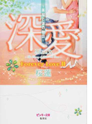 深愛 美桜と蓮の物語 Forever Love 2 (ピンキー文庫)(ピンキー文庫)