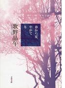春から夏、やがて冬 (文春文庫)(文春文庫)