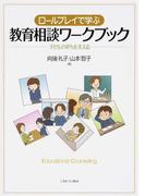 ロールプレイで学ぶ教育相談ワークブック 子どもの育ちを支える
