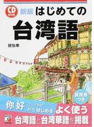 はじめての台湾語 新版 (CD BOOK)