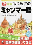 はじめてのミャンマー語 新版