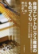 台湾エレクトロニクス産業のものづくり 台湾ハイテク産業の組織的特徴から考える日本の針路