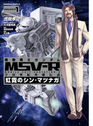 機動戦士ガンダム MSV-R 宇宙世紀英雄伝説 虹霓のシン・マツナガ(1)(角川コミックス・エース)