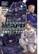 機動戦士ガンダム MSV-R 宇宙世紀英雄伝説 虹霓のシン・マツナガ(3)(角川コミックス・エース)