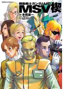 【期間限定価格】機動戦士ガンダムUC MSV 楔(角川コミックス・エース)