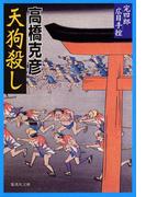 完四郎広目手控2 天狗殺し(集英社文庫)