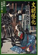 完四郎広目手控4 文明怪化(集英社文庫)