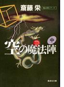 空の魔法陣 中(魔法陣シリーズ)(集英社文庫)