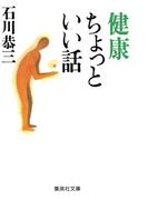 健康ちょっといい話(集英社文庫)