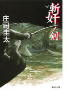 斬奸ノ剣(集英社文庫)