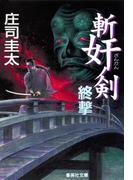 斬奸ノ剣 終撃(集英社文庫)