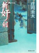 斬奸ノ剣 其ノ二(集英社文庫)