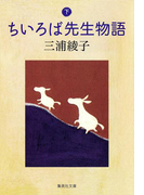 ちいろば先生物語(下)(集英社文庫)