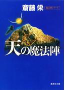 天の魔法陣(魔法陣シリーズ)(集英社文庫)