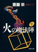 火の魔法陣 下(魔法陣シリーズ)(集英社文庫)