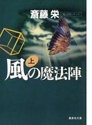 風の魔法陣 上(魔法陣シリーズ)(集英社文庫)