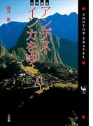 世界遺産 アンデス・インカをゆく ショトル トラベル