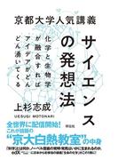 京都大学人気講義 サイエンスの発想法