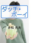 ダッチ・ボーイ(愛COCO!)
