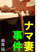 ナマ妻事件(愛COCO!)