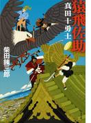 猿飛佐助 真田十勇士(文春文庫)