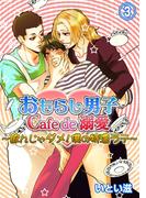 おもらし男子Cafe de 溺愛~飲んじゃダメ!僕の特濃ラテ~3(caramel)