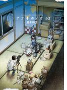 アオイホノオ 10(ゲッサン少年サンデーコミックス)