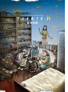 アオイホノオ 11(ゲッサン少年サンデーコミックス)