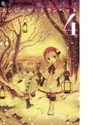 エンジェル・トランペット 4(フラワーコミックスα)