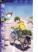 海ヘト続ク地図ニ無イ道(フラワーコミックス)