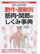 ぜんぶわかる動作・運動別筋肉・関節のしくみ事典 リアルな部位別解剖図で詳細解説