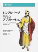 シングルページWebアプリケーション Node.js、MongoDBを活用したJavaScript SPA