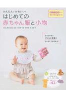 かんたん!かわいい!はじめての赤ちゃん服と小物