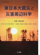 東日本大震災と災害周辺科学 (災害を科学する)