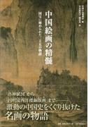 中国絵画の精髄 国宝に秘められた二十五の物語