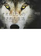 オオカミたちの隠された生活 (NATIONAL GEOGRAPHIC)